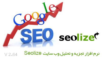 نرم افزار تجزیه و تحلیل سئو سایت Seolize
